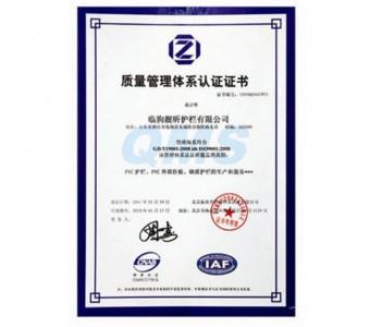 质量管理体系认证证书(中)